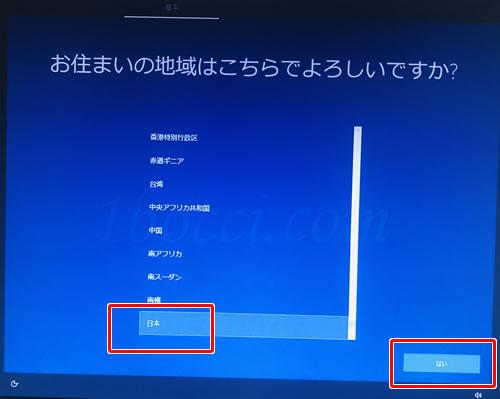 Windows10のセットアップのやり方お住まいの地域はこちらでよろしいですか?