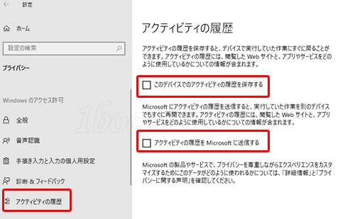 Windows10のセットアップ・初期設定:アクティビティの履歴