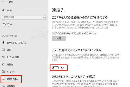 Windows10のセットアップ・初期設定:連絡先