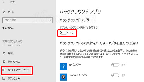 Windows10のセットアップ・初期設定:バックグラウンドアプリ