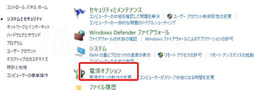 Windows10のセットアップ・初期設定:電源オプション