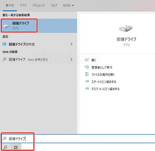 Windows10のセットアップ・回復ドライブを作成する方法:タスクバーからアクセス