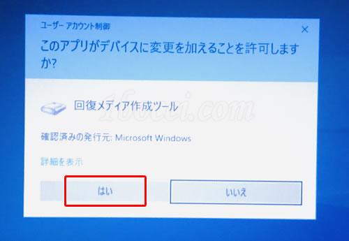 Windows10のセットアップ・回復ドライブを作成する方法:このアプリがデバイスに変更を加えることを許可しますか?
