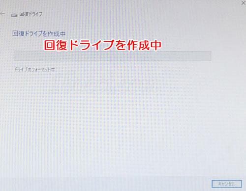 Windows10のセットアップ・回復ドライブを作成する方法:回復ドライブ作成時間