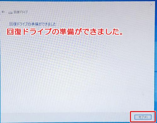 Windows10のセットアップ・回復ドライブを作成する方法:回復ドライブの作成完了