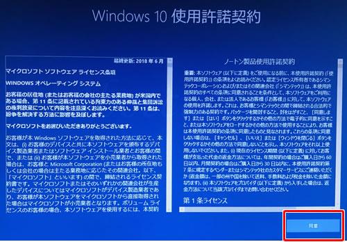 Windows10のセットアップのやり方:Windows10使用許諾契約