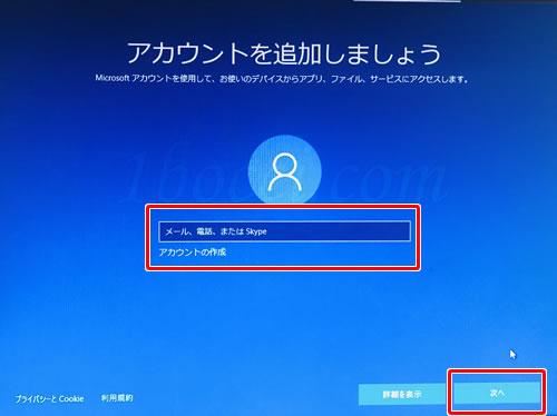 Windows10のセットアップのやり方:アカウントを追加しましょう