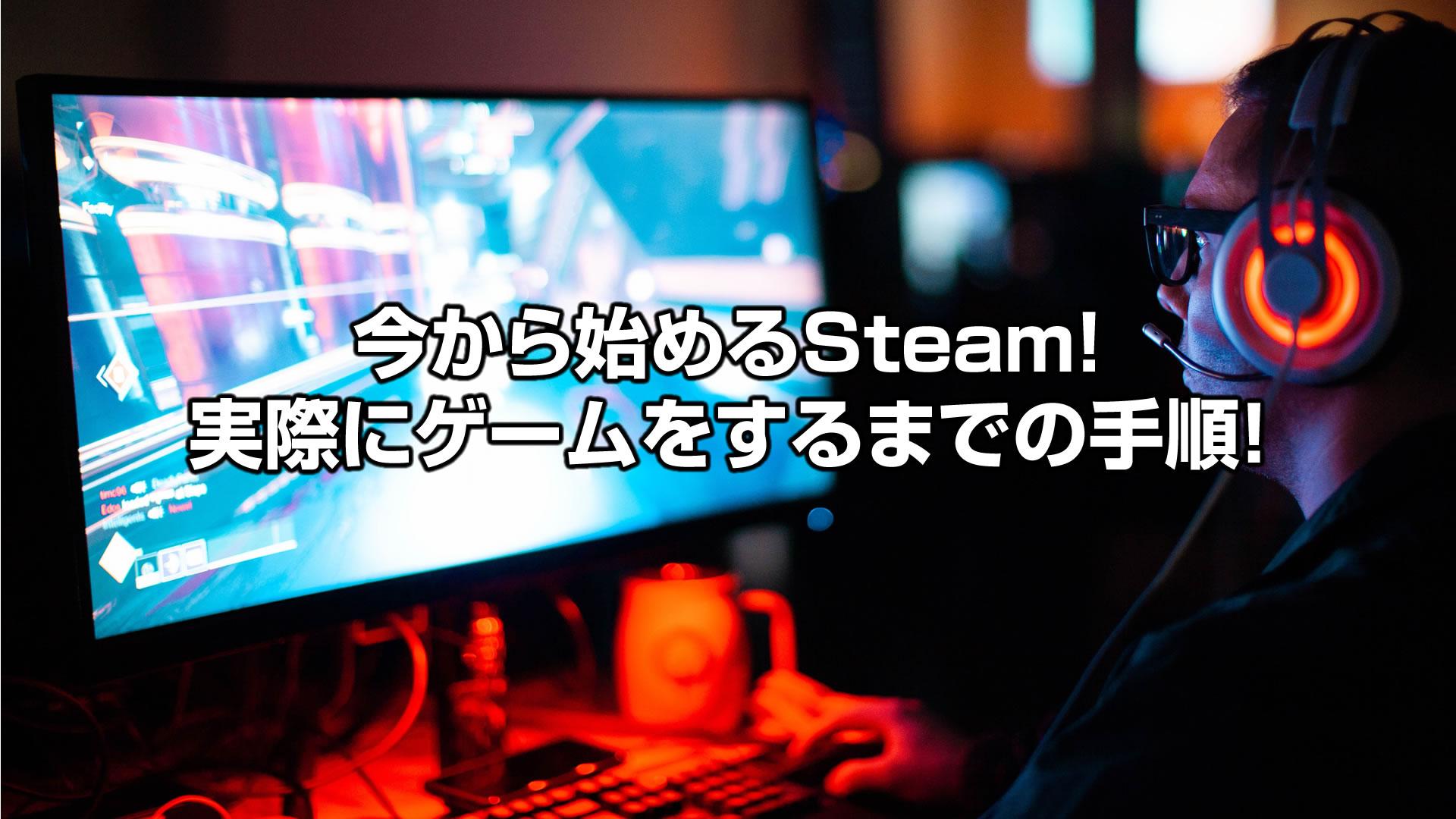 Steamの始め方!登録・インストール・購入方法・プレイまでのまとめ!