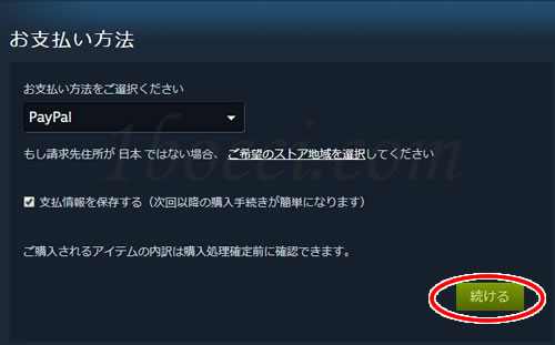steamゲームの購入方法・買い方:PayPal
