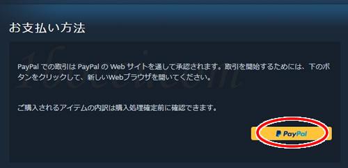steamゲームの購入方法・買い方:PayPalのアイコンをクリック