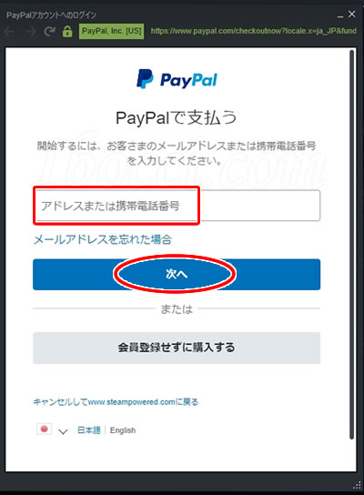 steamゲームの購入方法・買い方:PayPal「メールアドレスまたは電話番号」