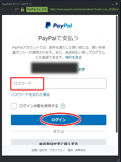 steamゲームの購入方法・買い方:PayPal「ログイン」