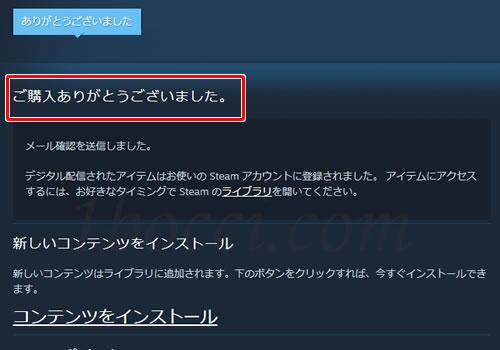steamゲームの購入方法・買い方:ご購入ありがとうございました。