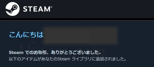 steam購入完了メール