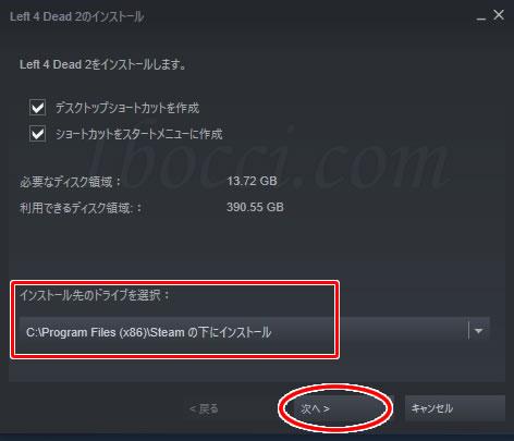 steam「【ゲームタイトル】のインストール」画面