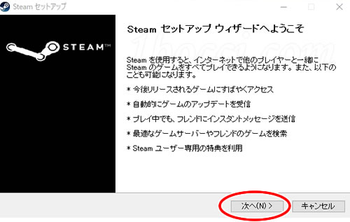 SteamSetup.exeのインストール方法