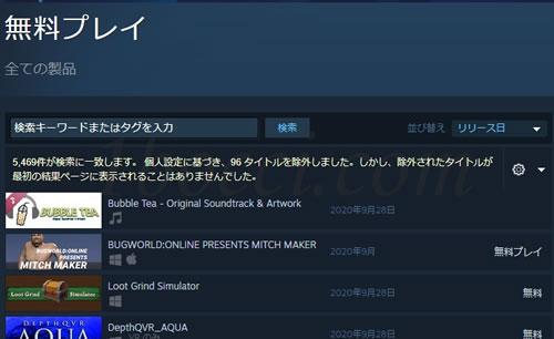 Steam無料で遊べるゲーム