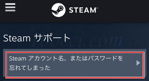 「Steamアカウント名、またはパスワードを忘れてしまった」