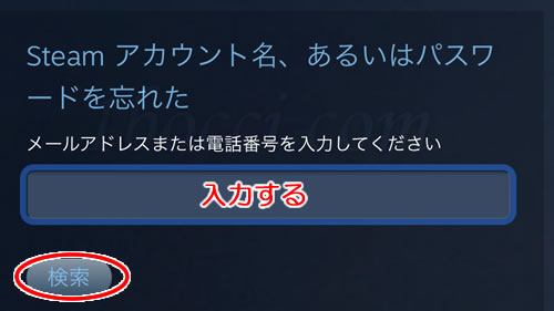 「Steamアカウント名、またはパスワードを忘れてしまった」ので検索する