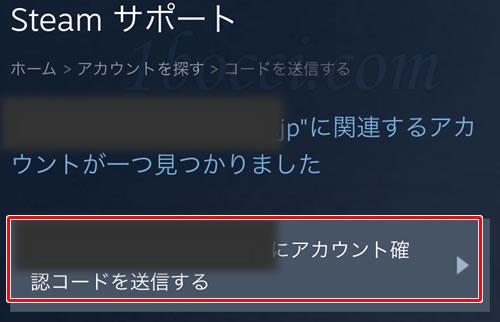 steamのアカウント認証コードを送信する