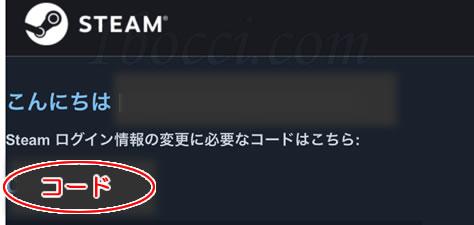 「Steamアカウント復旧」認証コード