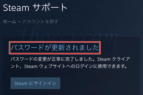 steam「パスワードが変更されました」