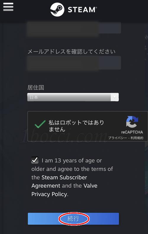 Steamのアカウント作成ができないトラブル発生
