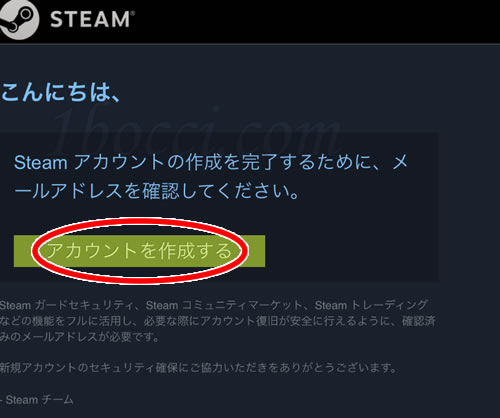 steam「アカウントを作成する」