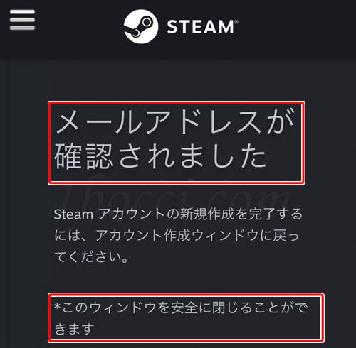 steam「メールアドレスが確認されました」