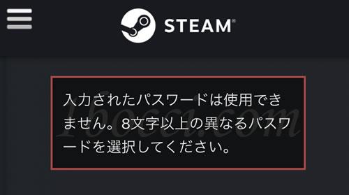steam「入力されたパスワードは使用できません。8文字以上の異なるパスワードを選択してください。」