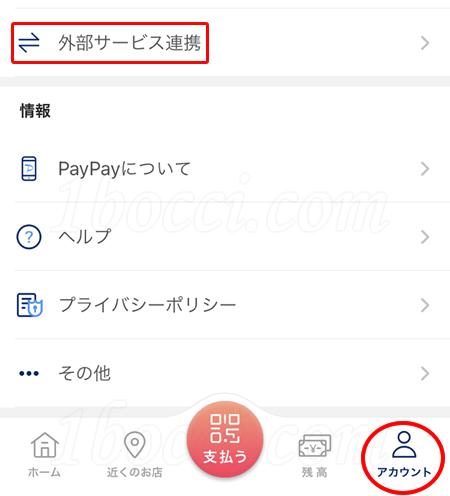 PayPay青バッジ獲得条件の可能性