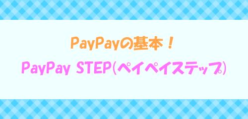 PayPay決済時の還元率は?「PayPay STEP(ペイペイステップ)」
