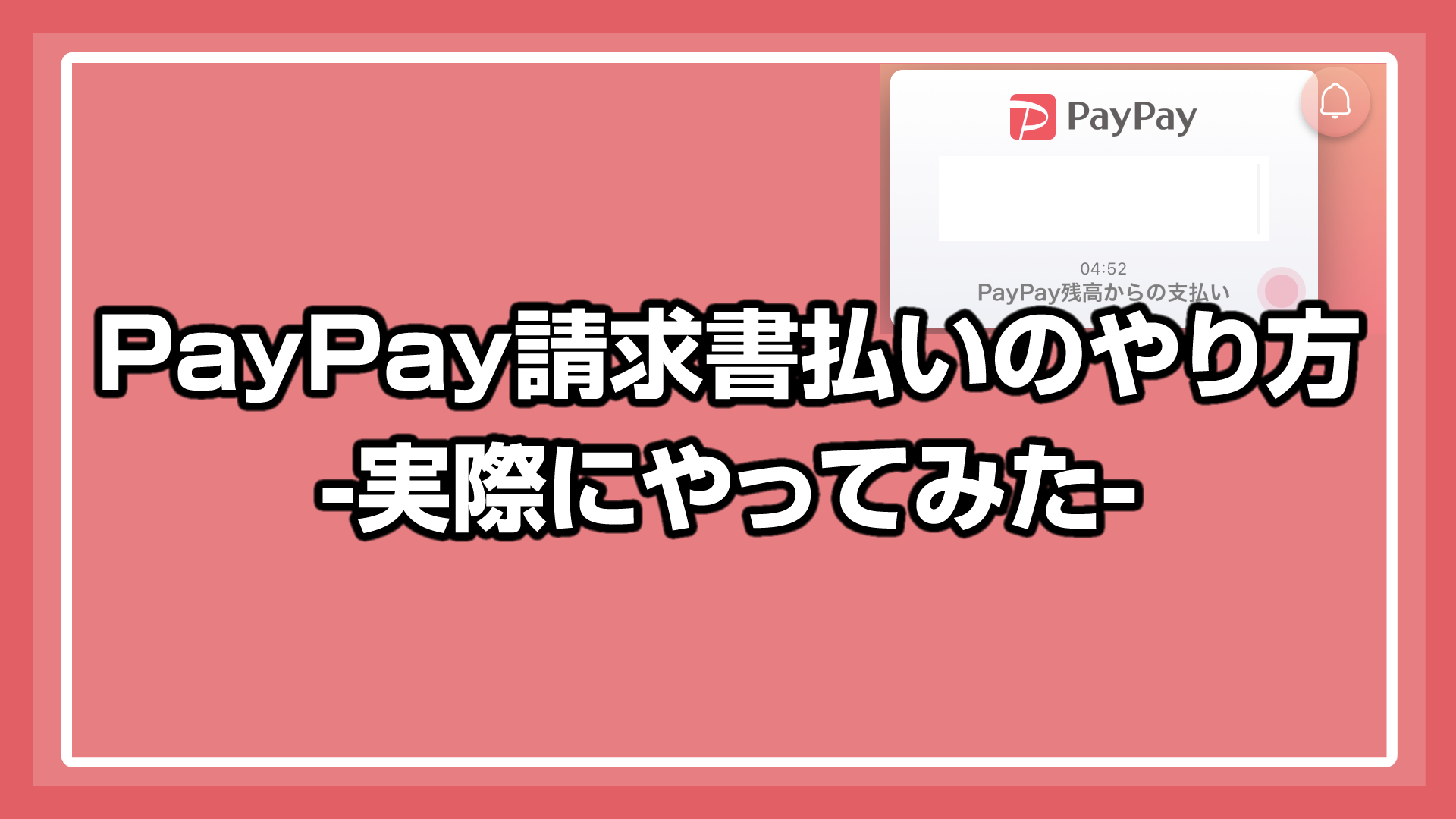 手数料なし♪PayPay請求書払いのやり方-実際にやってみた-