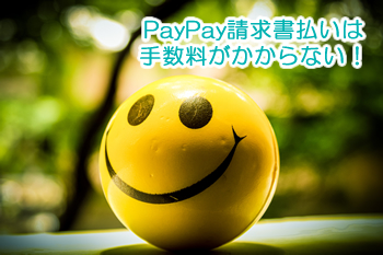 PayPay請求書払いは手数料なし