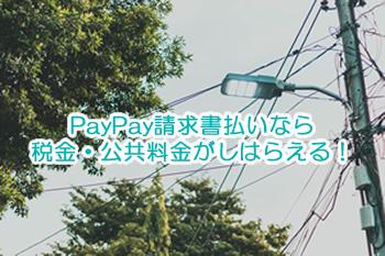 PayPay請求書払いが使える税金・公共料金