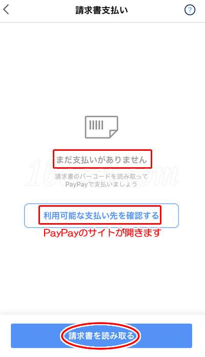 PayPay請求書払いのやり方