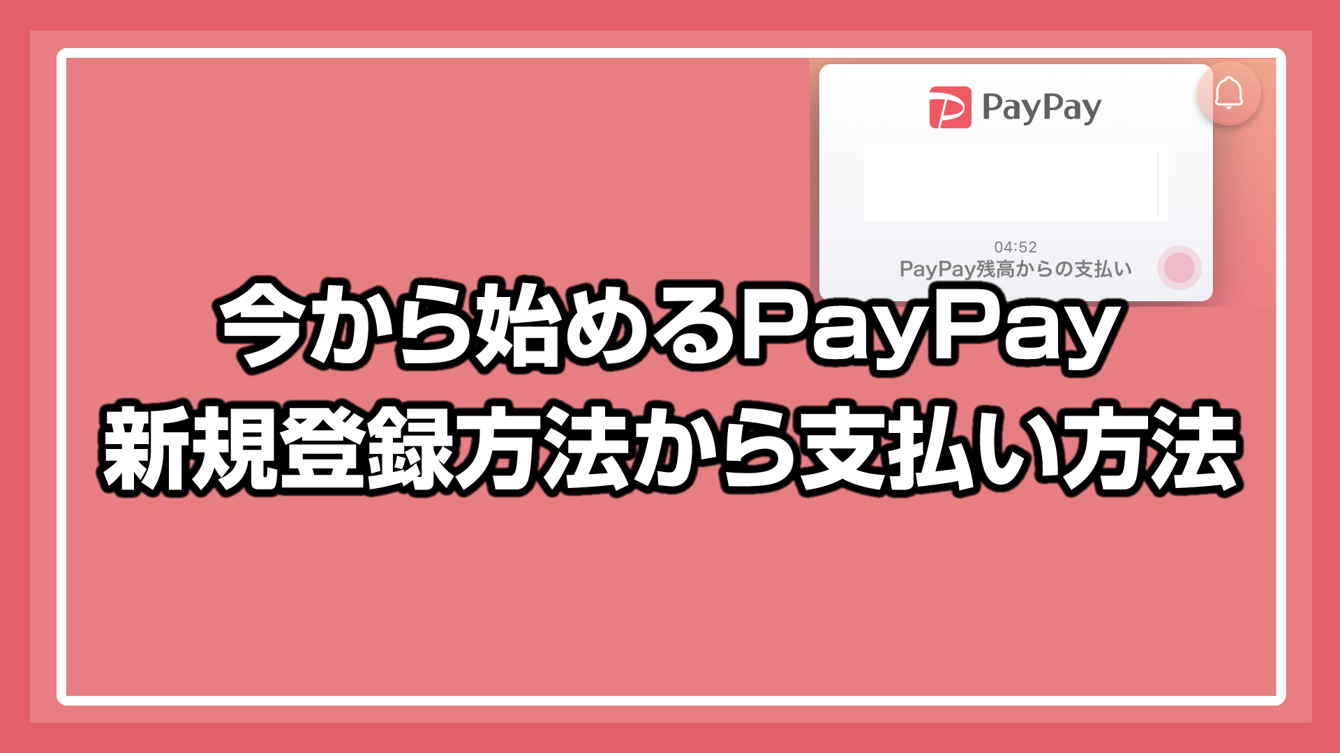 PayPayをはじめる!新規登録方法から支払いのやり方の説明!