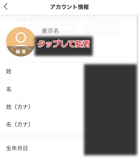 PayPayプロフィール編集