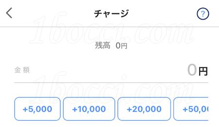 PayPayへのチャージ金額指定のやり方