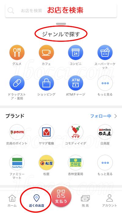 PayPay店舗の検索方法