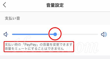 PayPayの決済音を消したい時のやり方