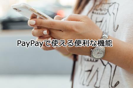 PayPayで使える便利な機能一例!