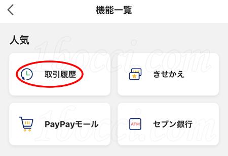 PayPayレシート/領収書を画像登録する方法