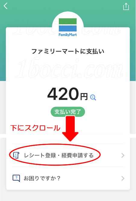 PayPay「レシート登録・経費申請する」