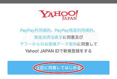 PayPayの新規登録方法(始め方)「上記に同意してはじめる」