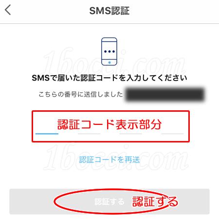 PayPayの新規登録方法(始め方)SMS認証