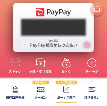 PayPayの新規登録方法(始め方)新規登録は完了