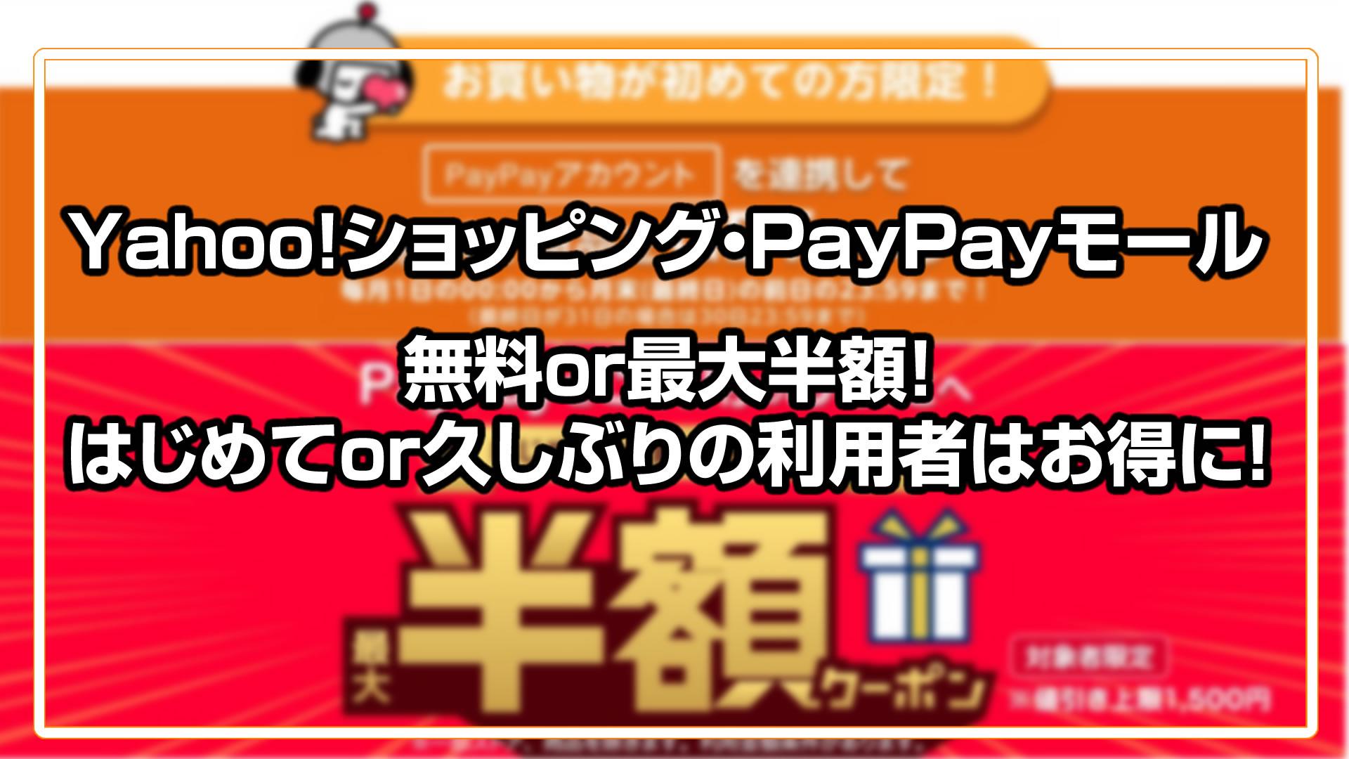 無料or半額!はじめてor久々にYahoo!ショッピング・PayPayモールを使うと得に!