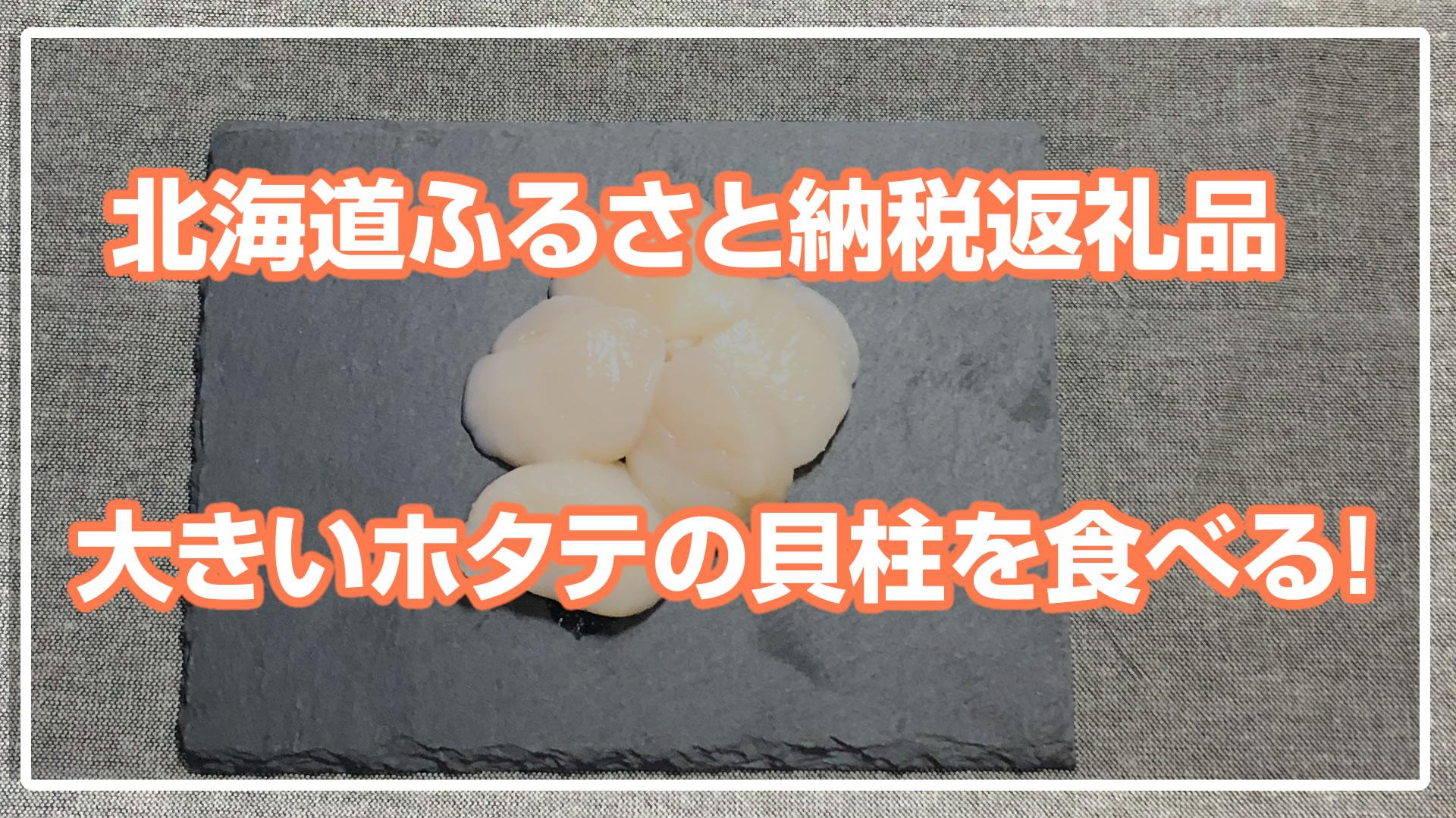 デカい!北海道ふるさと納税返礼品の帆立(jホタテ)貝柱♪
