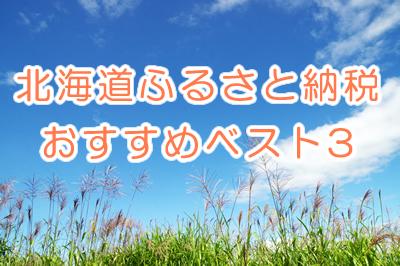 北海道ふるさと納税でおすすめ返礼品ベスト3